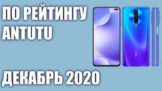 ТОП—7. Лучшие смартфоны по рейтингу Antutu. Август 2020 года. Рейтинг!