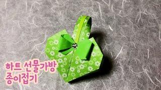 색종이로 하트가방 종이접기(선물가방 종이접기, 선물 바…