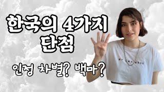 외국인 입장에서 한국의 4가지 단점