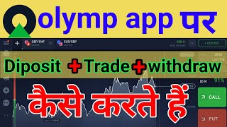 how to olymp trade and withdrowl , diposit