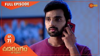 Chadarangam - Ep 71 | 14 May 2021 | Gemini TV Serial | Telugu Serial