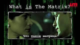 Скрытый смысл фильма МАТРИЦА   Вы будете ШОКИРОВАНЫ