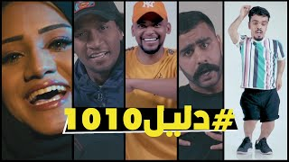 دليل1010 - فيديو كليب فيصل تست هزاع