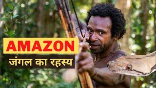 Amazon Rainforest Facts  N Hindi Amazon Jungle Ka Rahasya Secret World Facts