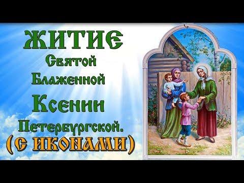 6 февраля Житие Святой Блаженной Ксении Петербургской аудиокнига с иконами