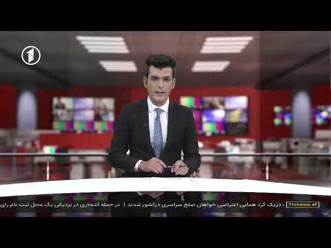 Afghanistan Pashto News 23.04.2018  د افغانستان خبرونه