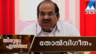 Politics After Aruvikkara-Thiruva Ethirva 06/07/15