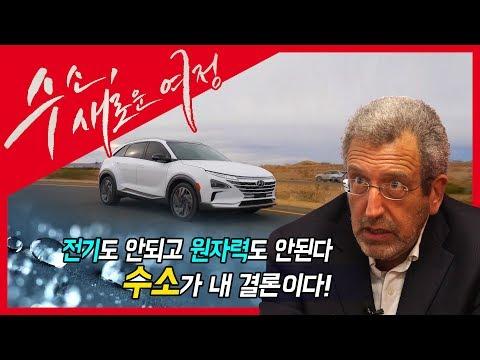 """[특집다큐] 수소, 새로운 여정 """"수소는 미래 에너지가 될 수 있을까?"""" 국내와 미국, 일본 등 현지취재"""