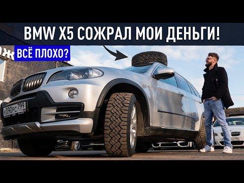 Потратили все деньги на ремонт BMW X5 2008 года! Тачка Мечты?