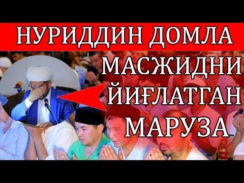 НУРИДДИН ДОМЛА-КЎЗЛАРИДА ЁШ БИЛАН ҚИЛГАН МАРУЗА