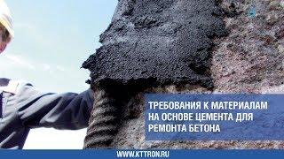 Требования к материалам на основе цемента для ремонта бетона  Выбор материалов