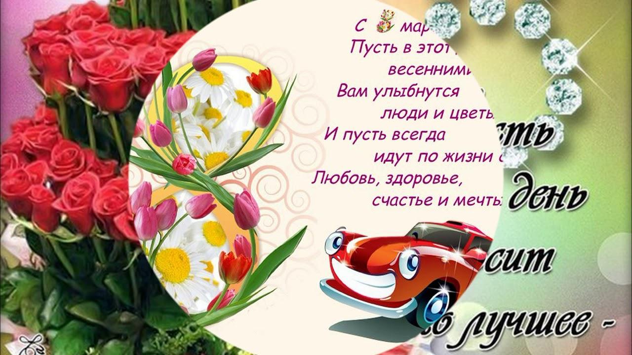 Картинки про, поздравление с 8 марта девочки