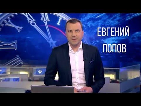 Евгений Попов о