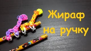 Жираф на ручку из резинок Rainbow loom bands