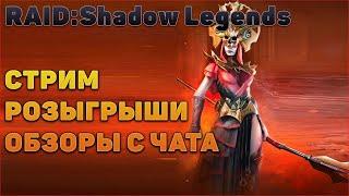 🔴Фармим на Дрекстара :D, аренка, вф, обзоры и розыгрыши - Raid: Shadow legends
