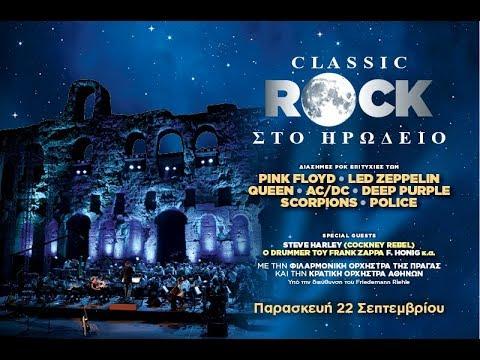 Classic Rock - 22 Σεπτεμβρίου 2017 στο Ηρώδειο
