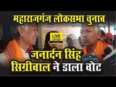 Maharajganj Lok Sabha Election में BJP Candidate Janardan Singh Sigriwal ने डाला Vote   LiveCities