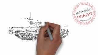 Как нарисовать немецкие танки  Как рисовать военный танк поэтапно карандашом(как нарисовать танк, как поэтапно нарисовать танк, как нарисовать танк карандашом, как нарисовать танк..., 2014-07-26T12:53:22.000Z)