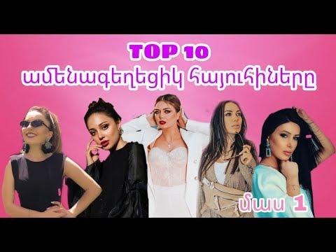 TOP 10 ամենագեղեցիկ հայուհիները՝ ըստ հեևորդների |մաս 1|