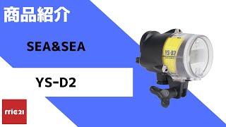Sea&Seaのフラッグシップモデル! 同社のアクセサリーと組み合わせる事...