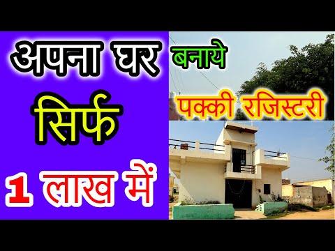 अपना घर अब 1 लाख में    Cheapest Property in Delhi-NCR   Plots in delhi   सबसे  सस्ता प्लाट ख़रीदे
