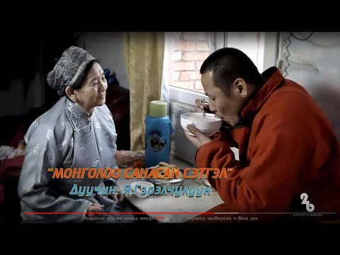 Gerelchuluun  mongoloo sanasan setgel HD