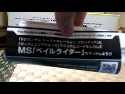 ガンオン シリアル コード