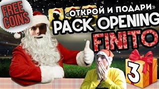 """FIFA 15 PACK OPENING """"ОТКРОЙ И ПОДАРИ"""" #3 СПАСИБО EA SPORTS!!!"""