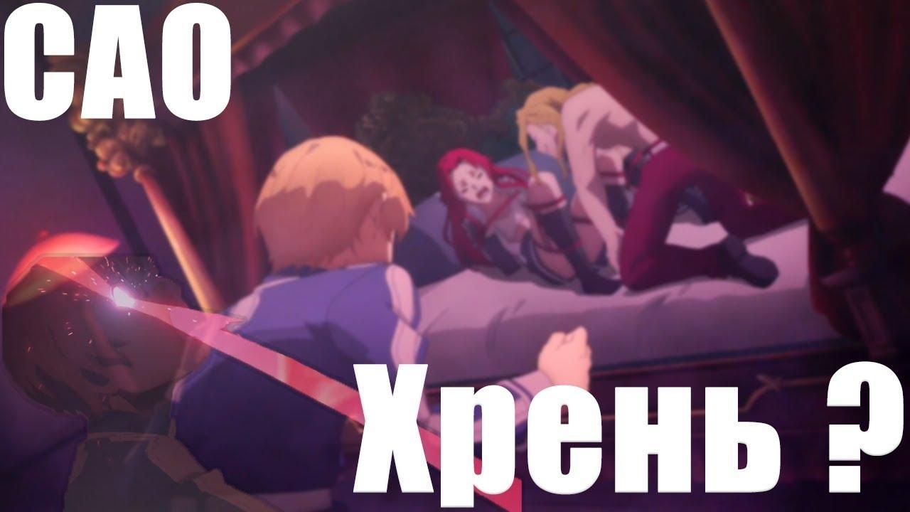 Новый 3 Сезон САО Алисизация ХРЕНЬ ? аниме обзор.