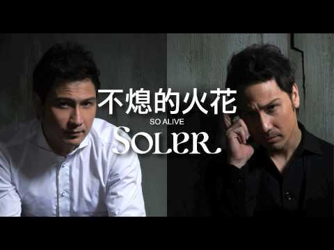 不熄的火花 - So Alive by Soler