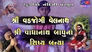 Vadjogi Velnath - Vadhyanath Bapu Na Shishya Baina - HD Girnar Sadhu story - Kodi Samaj na Sant