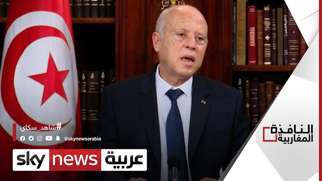 أوامر لرئيس تونس ومحاولات من النهضة للاحتجاج | #النافذة_المغاربية  - نشر قبل 2 ساعة