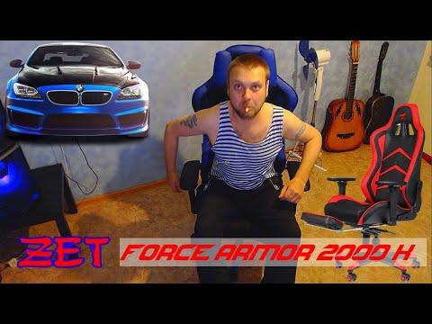 Турбо кресло - ZET FORCE ARMOR 2000 K  - BMW в мире игровых кресел БЮДЖЕТНО !