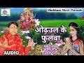 Download ओढ़उल के फुलवा - Odhul Ke Phulwa - Superhit Devigeet 2017 - Mukesh Babu MP3 song and Music Video
