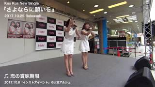 Kus Kus - 恋の賞味期限