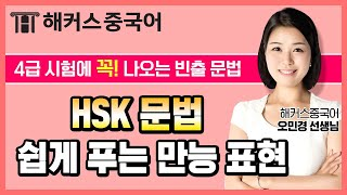 [HSK] ★HSK4급…