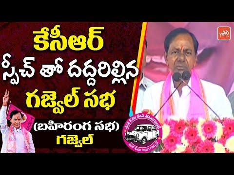 KCR Speech In Gajwel | TRS Praja Ashirvada Sabha | Telangana Elections 2018 | YOYO TV