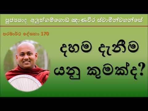 Aluthgamgoda Gnanaweera Thero - දහම දැනීම යනු කුමක්ද ?