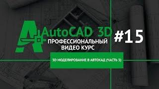 3D моделирование врезной кухонной мойки (раковины) в Автокад