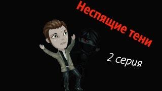 "Аватария: сериал ""Неспящие тени"" 1 СЕЗОН (2 серия) |Нечистая сила|"