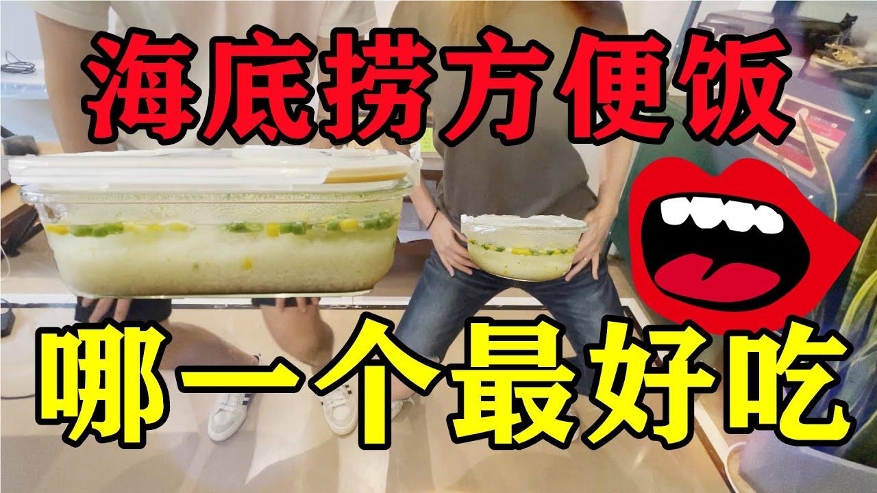 和韩国老婆用舞姿来表达对海底捞方便饭的美味!最好吃的是?하이디라오 즉석 컵밥 5가지 맛, 가장 맛있는 맛은?