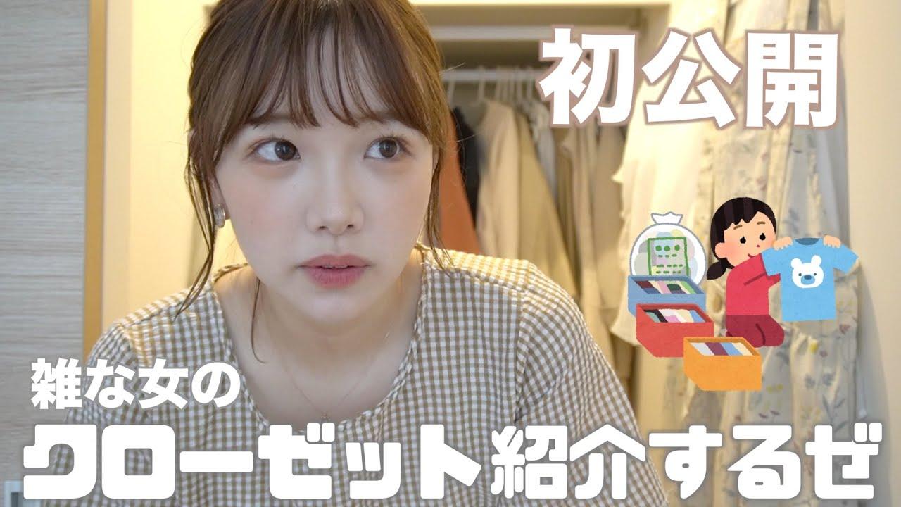 【クローゼット紹介】きりまるのお気に入り洋服をささっとと紹介していく!!
