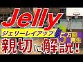 """【バスケ★技】""""Jelly""""を親切解説!〜ジャンプ力なくてすみません〜(#もりもり部屋 ☆研究企画)"""