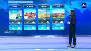 النشرة الجوية الأردنية من رؤيا 25-11-2017 |