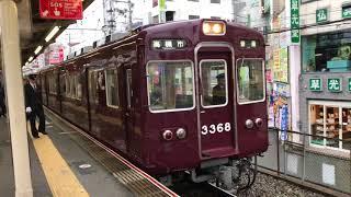 阪急3300系3325F 淡路駅