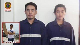 ຂ່າວ ປກສ (Lao PSTV News) | 06-04-2017 ຄະດີຄາດຕະກອນໃຈໂຫດ ຈ້າງມືປືນຄາດຕະກຳອ້າຍຕົນເອງ
