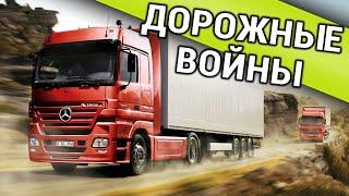 Дальнобойщики от бога - Euro Truck Simulator 2