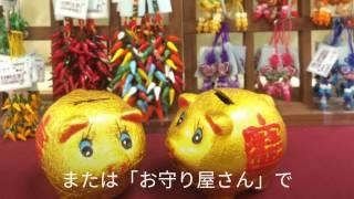 お守り屋さんは天満屋広島緑井店 様で3月1~14日火まで展示販売を行います。 お守り屋さん