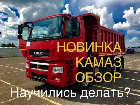 КАМАЗ НОВИНКА Самосвал 6520 Люкс обзор