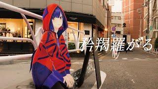 矜羯羅がる - yonawo Covered by 理芽 / RIM 【歌ってみた / Covered】